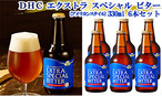 DHC エクストラ スペシャル ビター[アメリカンスタイル]【6本セット】