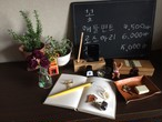 Wood,Leather,Stationery SET 【 見えるラッピングでお届け! 】送料無料