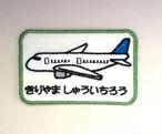 飛行機■名前入り