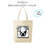 【受注生産】12オンスキャンバストートバッグ■アイアムブー
