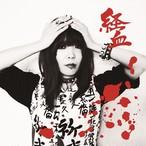 経血 / Scapegoat (LP/BTR-011)