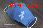 【シュナデニムマスク】レギュラーサイズ(デニム生地厚め)