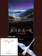 「銀河鉄道の夜」ピアノ曲集楽譜+手本演奏CD付き