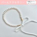 【骨壷カバーオプション】パールアクセサリー ホワイト