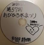 【DVD☆阿部静華】2020.2.1 第57回 おびひろ氷まつり