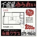 【12/18発売・予約】台風クラブ / 下宿屋ゆうれい (7インチ)
