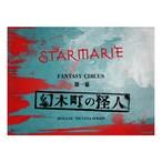DVD『STARMARIE FANTASY CIRCUS 〜第一幕 幻木町の怪人〜』2016.2.19 TSUTAYA O-EAST