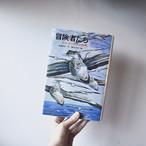 【斎藤惇夫著『冒険者たち ガンバと十五匹の仲間たち』】アリス館 単行本 絶版