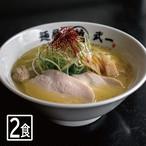 ★濃厚鶏白湯そば★お家メン    ~2食セット~【別途送料】