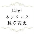 k14gf ネックレスチェーン 長さ変更 オプション