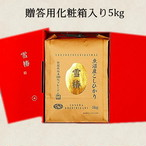 贈答用◆【送料込】令和2年産 魚沼産特別栽培コシヒカリ100% 雪椿【白米5kg】(化粧箱入り)