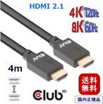 Club 3D HDMI 2.1 4K120Hz 8K60Hz 48Gbps オス / オス 4m 26AWG Ultra High Speed Cable ウルトラ ハイスピード ケーブル (CAC-1374)