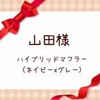 山田様専用カート(ハイブリッドマフラー)