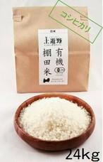 《令和元年産・新米》有機棚田米コシヒカリ 白米 22.5㎏(玄米24㎏分)