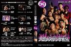 DVD vol69(2020.10/18アゼリア大正大会)