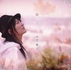 中田朝子 Album CD 『一期一会』 (2017)
