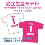 【受注生産モデル】Tシャツ