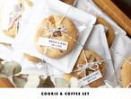 【10セット】クッキー&コーヒードリップバッグ