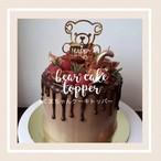 くまちゃんケーキトッパー誕生日  1歳 赤ちゃん ベビー 飾り 装飾 飾り付け プレゼント バースデー