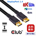 【CAC-1069B】Club3D DisplayPort 1.4 HBR3 (High Bit Rate 3) 8K 60Hz UHD / 8K ディスプレイ ケーブル Cable