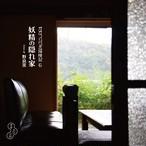 オオフジツボ / 探検記6「妖精の隠れ家 Live at 野良窯」