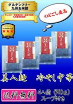 グルテンフリー 【送料無料】冷やし中華 4食