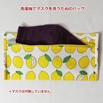 マスク用洗濯バッグ/レモン柄 (5-255)