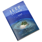 ジープ島物語「THE STORY OF JEEP ISLAND」