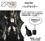 mountain buggy bagrider バッグライダー