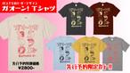 【ガオーン!Tシャツ】先行予約販売(限定カラー有/先行特別価格)