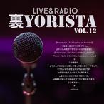 家でこの配信を聞く人が急増した為コロナハザード破産申請へ【裏YORISTA vol.12〜LIVE&RADIO〜】