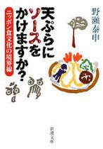 [古書]天ぷらにソースをかけますか?ニッポン食文化の境界線 野瀬泰申著