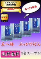 グルテンフリー 【送料無料】ぶっかけうどん 4食