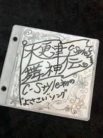 木更津舞神伝 CD