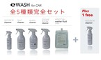 eWASH for CAR, 完全セット (全5種類 + 1 Free Interior Cleaner)