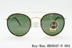 【正規取扱店】Ray-Ban(レイバン) RB3647-N 001 51サイズ ラウンド ボストン ツーブリッジ