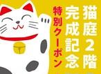 猫庭2階完成記念!!「梅」2枚綴り