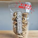 コピー:【乾燥椎茸】肉厚スライス 40g /原木栽培