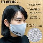 ★完売しました★ メッシュマスク   #PLANDEMIC(プランデミック)(コロナ  同調圧力 NO新生活様式)