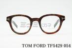 【正規取扱店】TOM FORD(トムフォード) TF5429 054 メガネ フレーム ボスリントン アジアンフィット