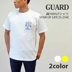 GUARD (ガード) 綿100% Tシャツ STAR OF LIFE [S-254] アウトドア サバイバル キャンプ ウェア ライフガード シャツ