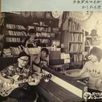 タカダスマイル/かくれんぼx台風クラブ/ついのすみか split 7inch single