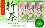 8A10-OE 新茶 八十八夜茶(上煎茶)100g×3本 セット