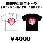 【10/26まで受注生産】楪菻李生誕Tシャツ【特典付き】