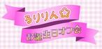 【るりりん☆お誕生日オフ会】
