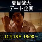 【夏目哉大】11/18 お好きなプランでディナー&デートしてみませんか?