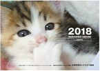こねこ卓上カレンダー2018