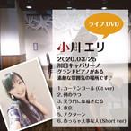 【ライブDVD】2020.3/25 川口キャバリーノ