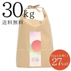 【新米】よこね米30kg 29年度産