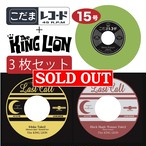 [セット割] 予約 こだま15号、The KING LION 7inch 3枚セット 8/13発送